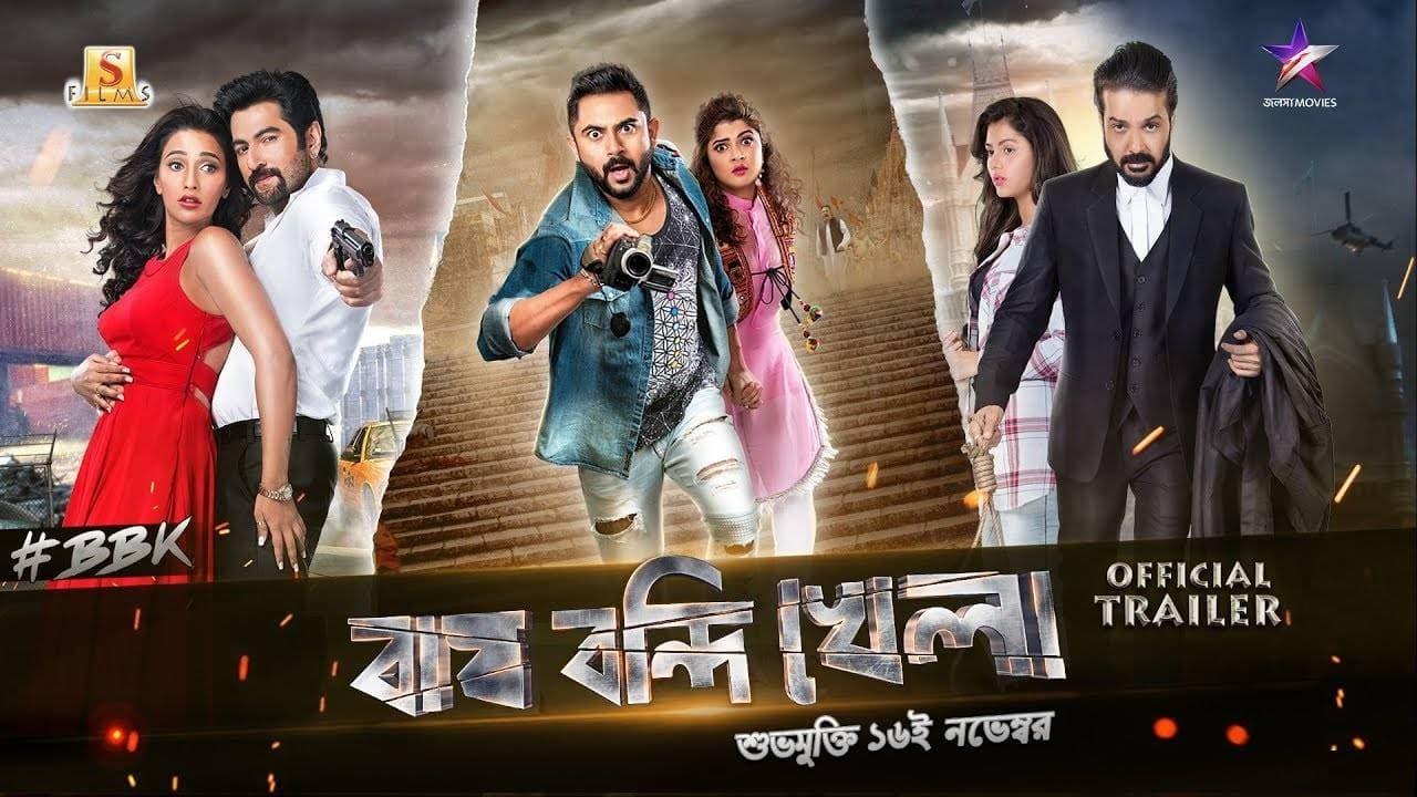 Bagh Bandi Khela  [2018]