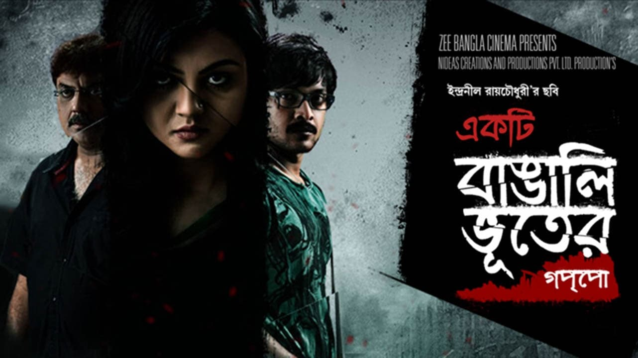 Ekti Bangali Bhooter Goppo [2015]
