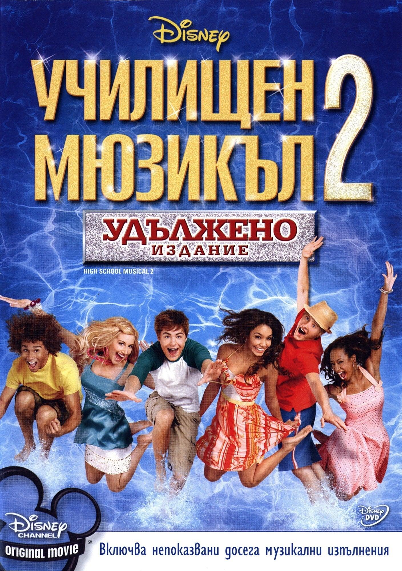 high school musical 2  2007   u2022 movies film