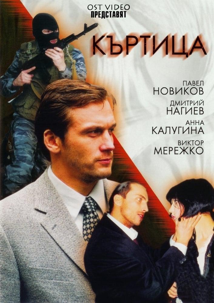 Rush Hour (1998) - filmoljupcicom - Online sa Prijevodom