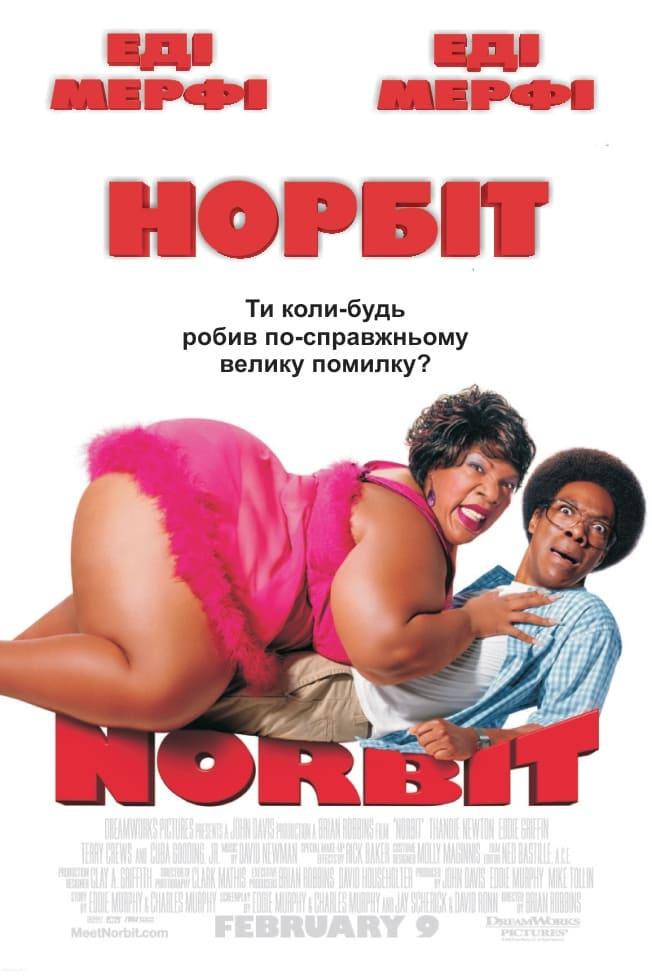 NORBIT 2007  Film  Cinochecom