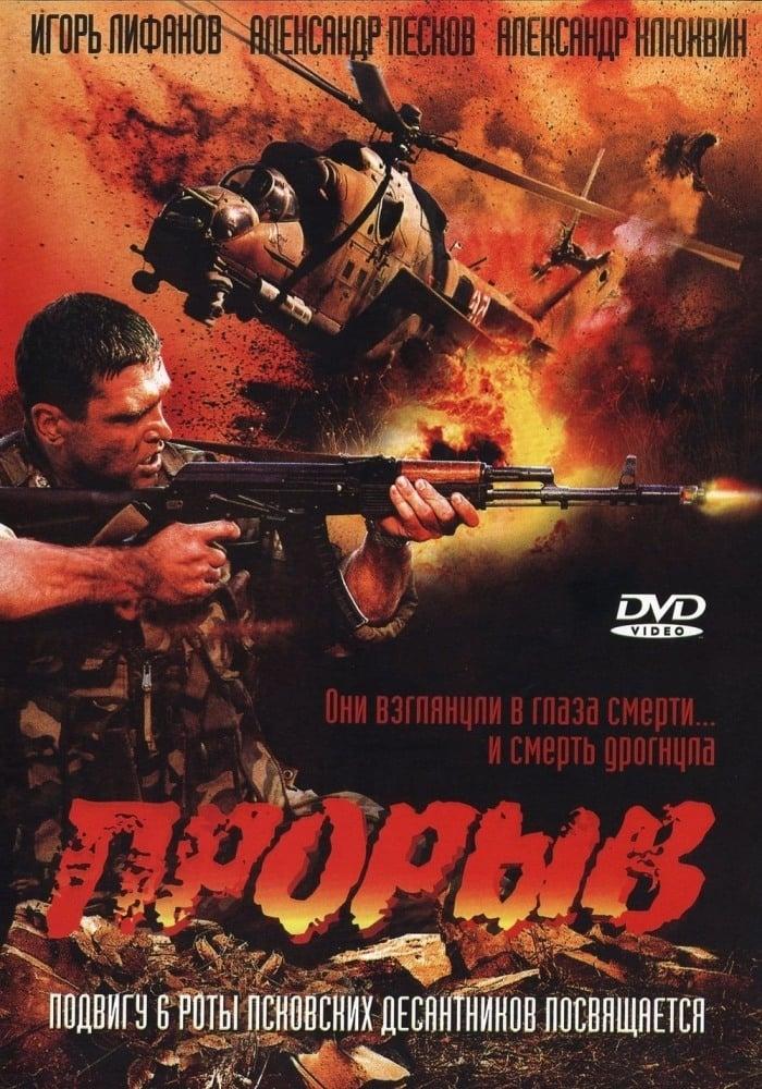 «Прорыв Фильм Военный» — 2003