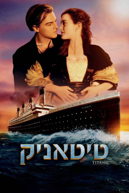 Titanic Streaming Film ITA