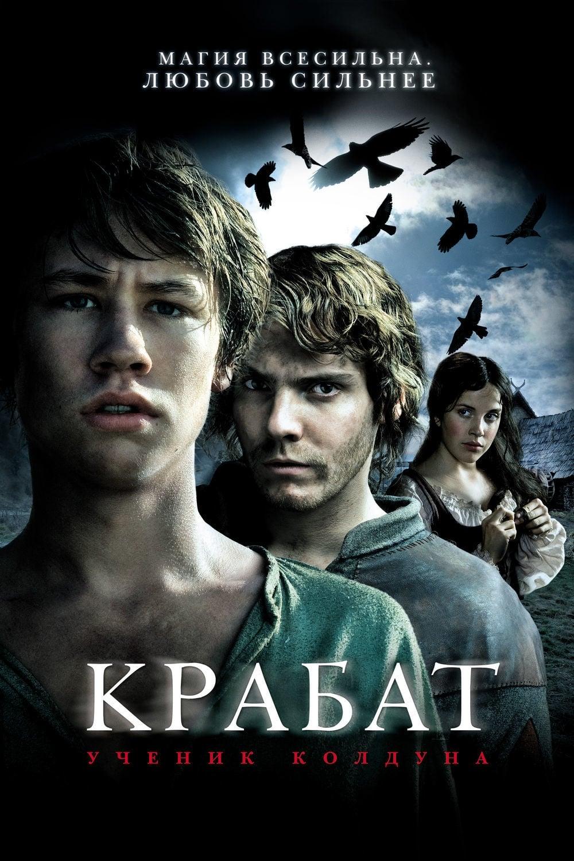 Krabat – The Sorcerer's Apprentice (Čarodějův učeň) 1978 ...