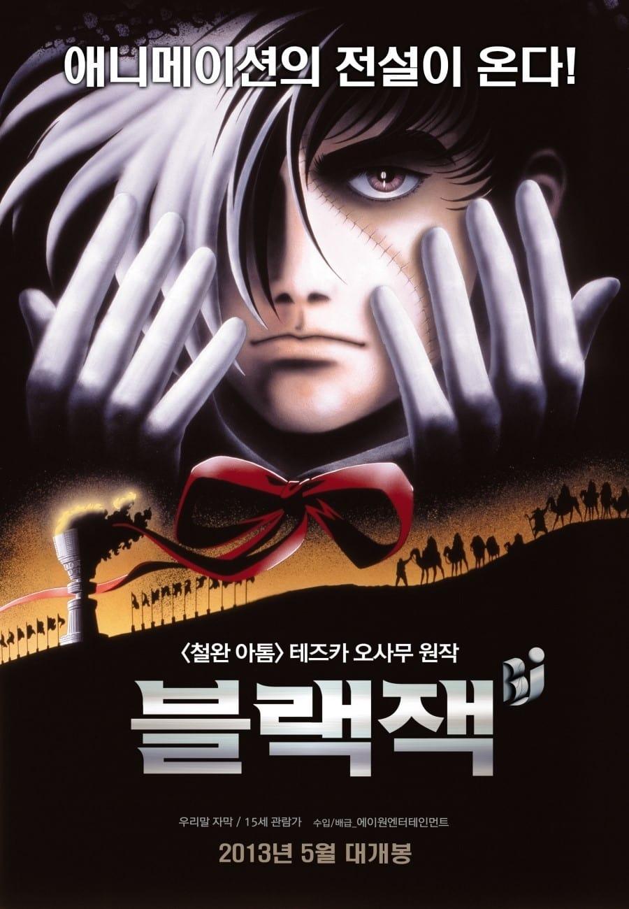 black jack  1996   u2022 movies film