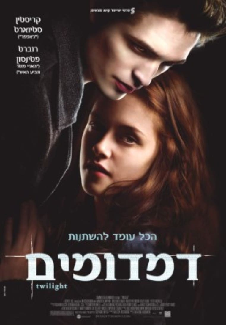 twilight film anschauen