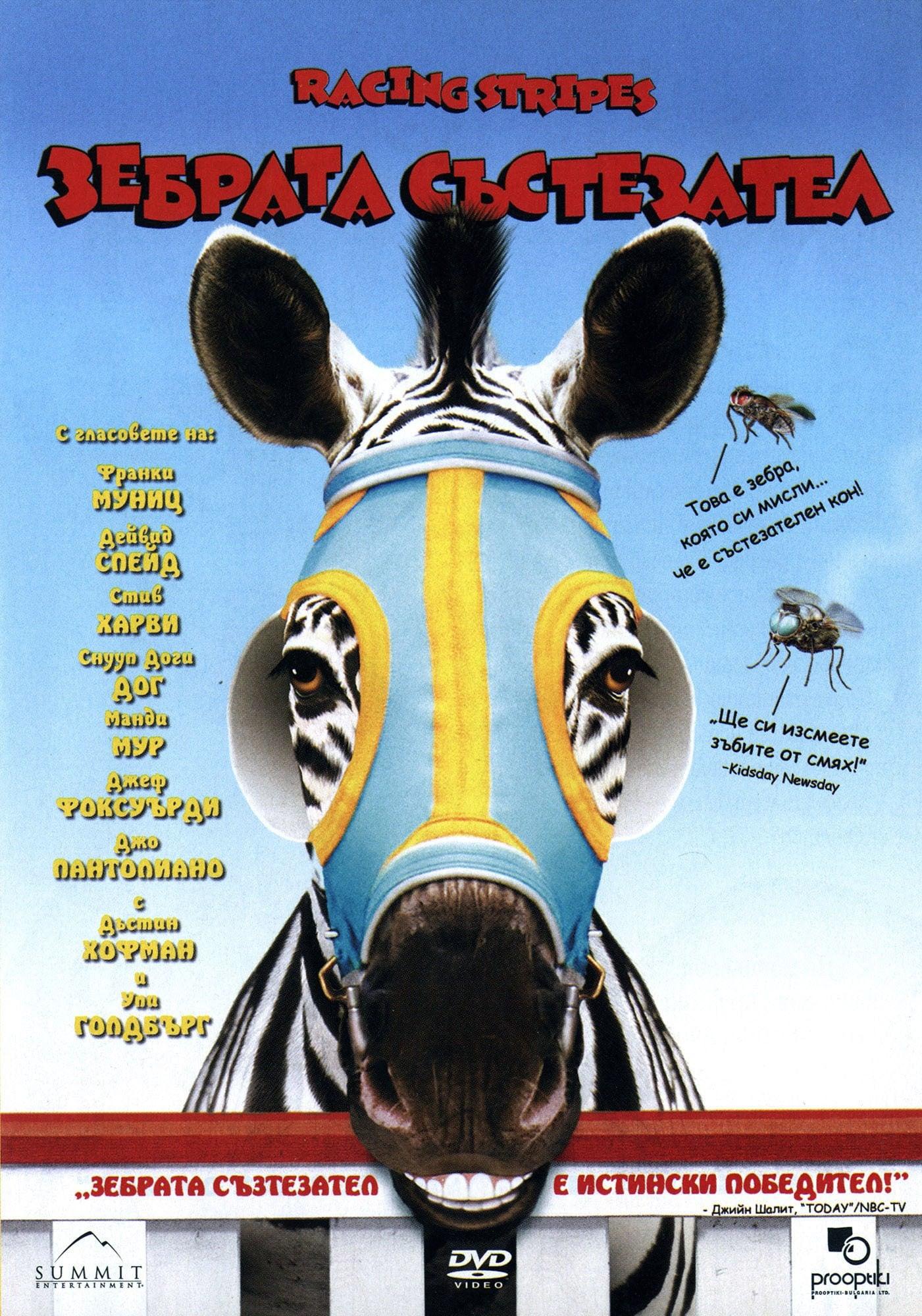Racing Stripes Full Movie | Wannahd