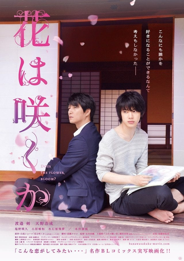 image for Hana wa sakuka