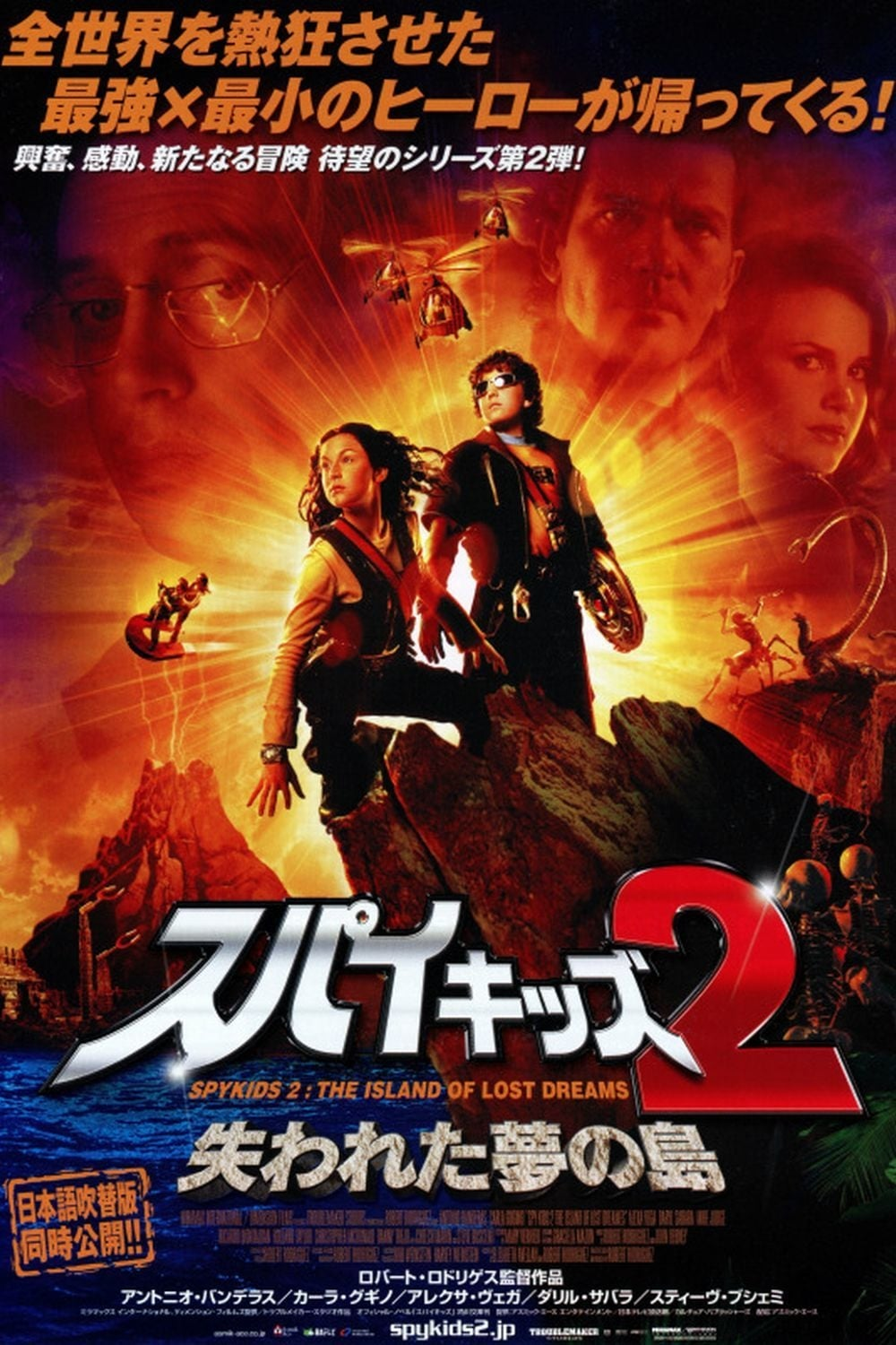 spy kids 2 the island of lost dreams 2002 gratis films