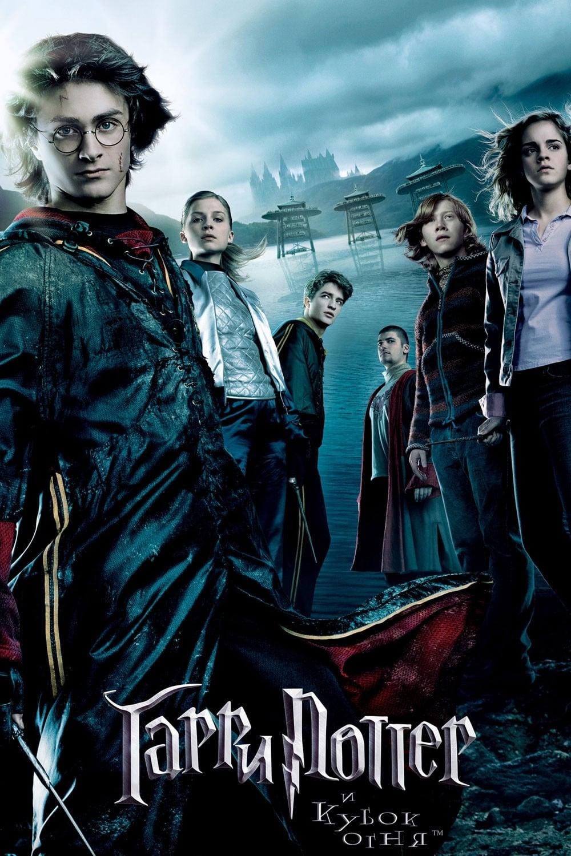 Гарри Поттер, Рон и Гермиона возвращаются на четвертый курс школы