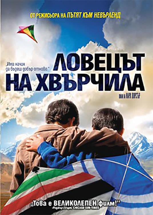 Citaten Uit The Kite Runner : The kite runner gratis films kijken met