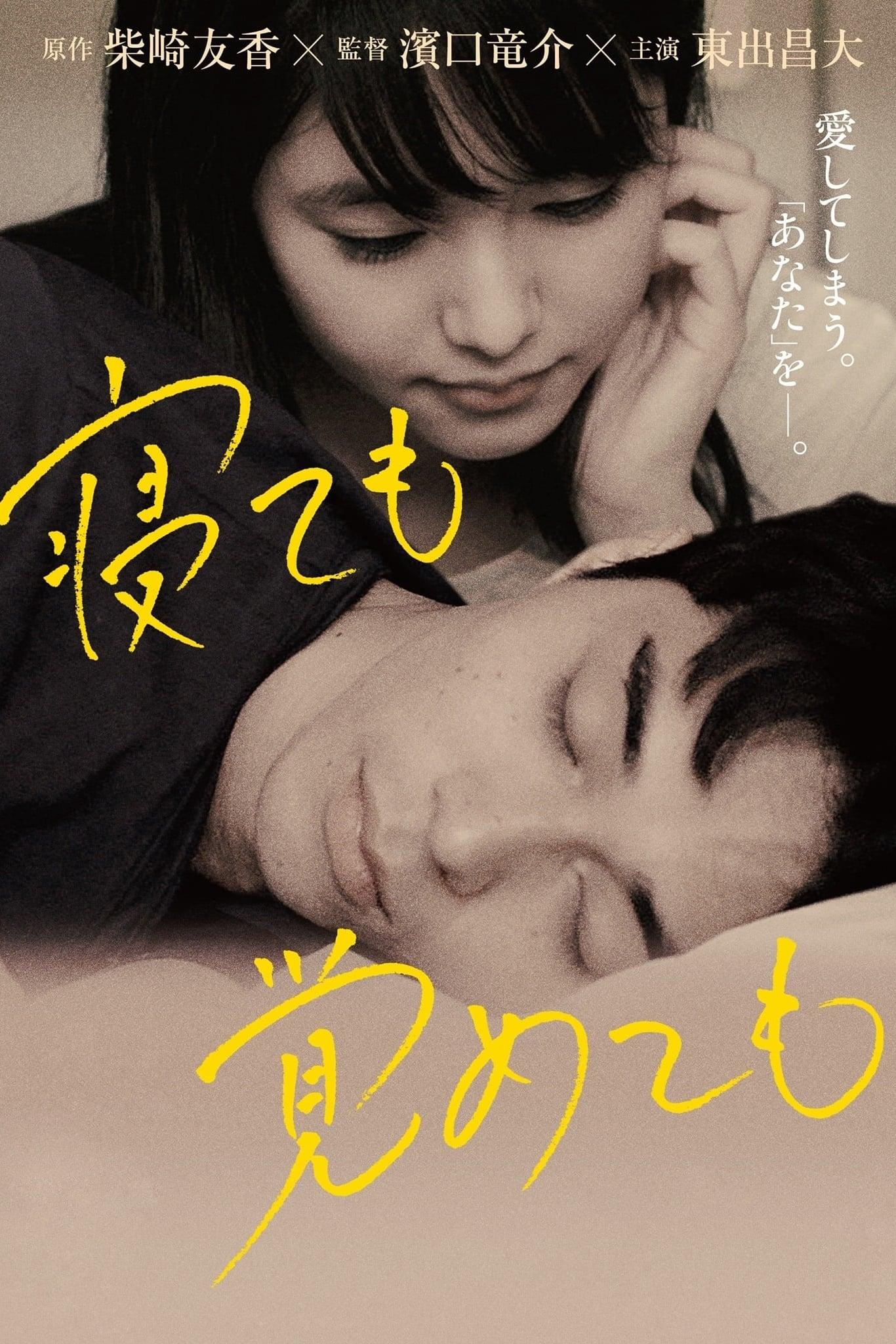 image for Asako I & II