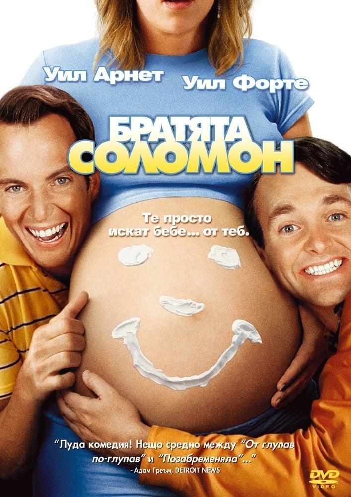 Brothers solomon movie