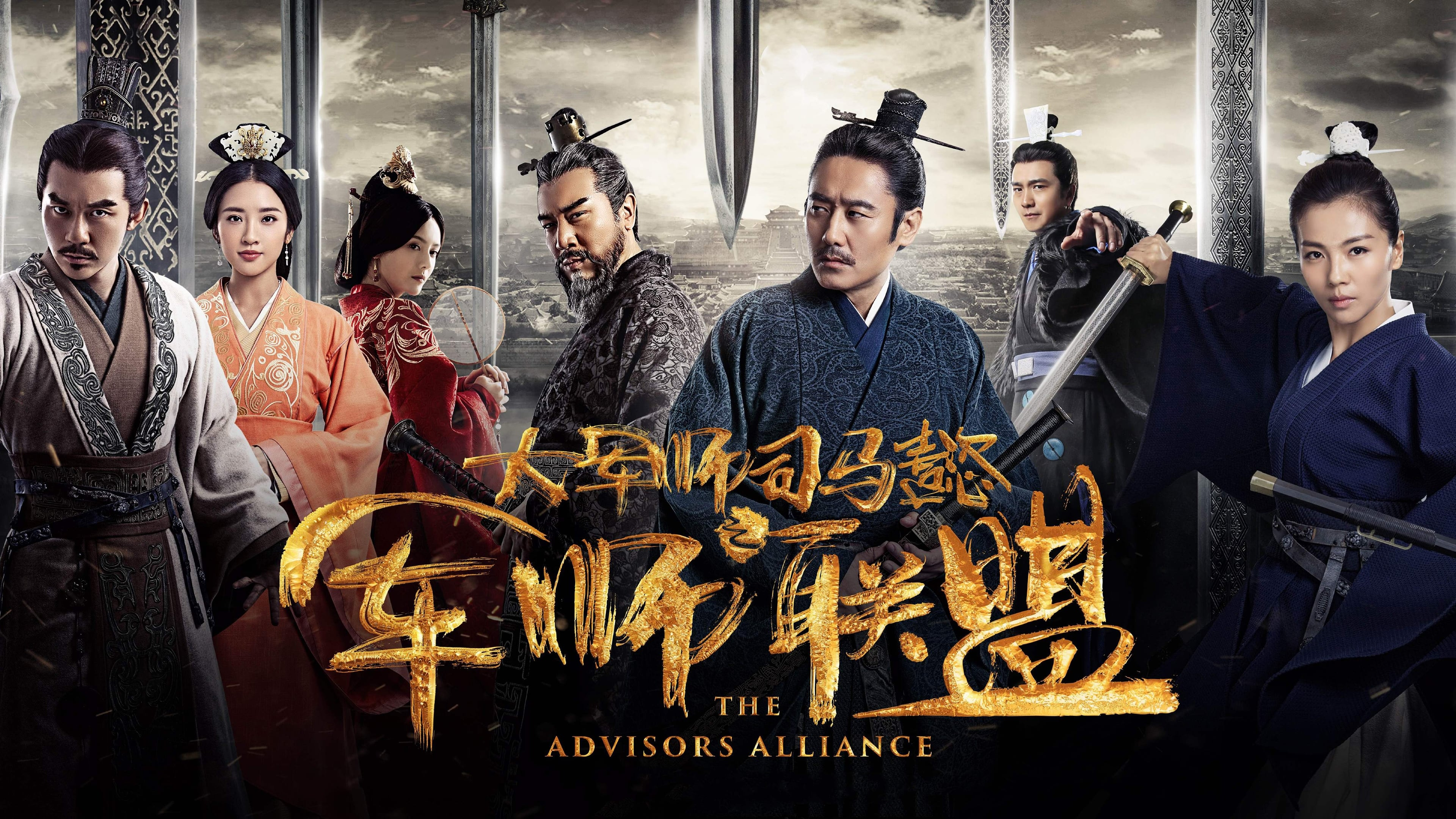 The Advisors Alliance