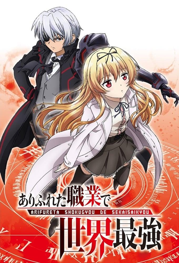 Arifureta Shokugyou de Sekai Saikyou Season 0