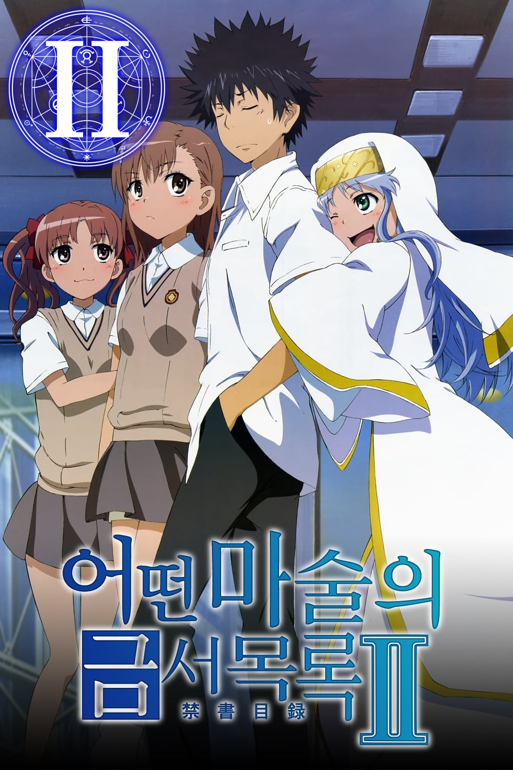 A Certain Magical Index Season 2