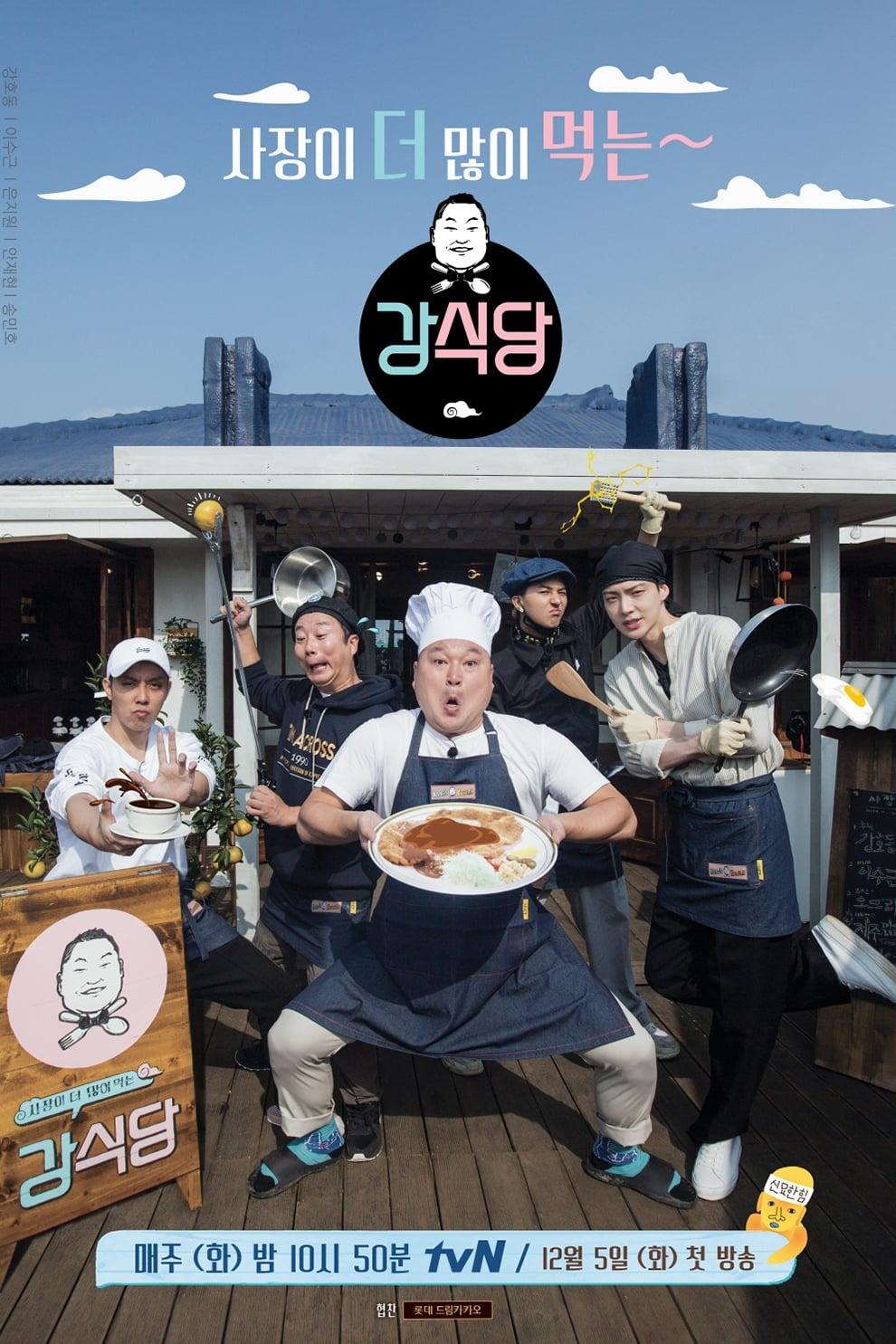 Kang's Kitchen Season 1