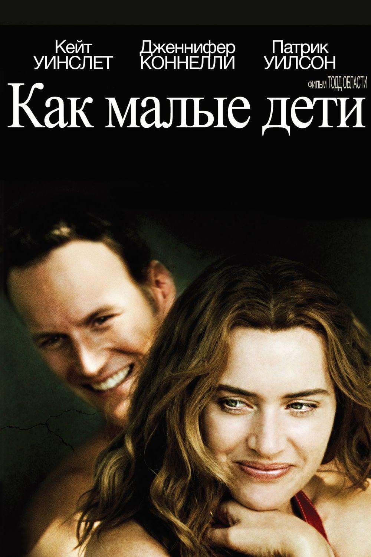 Секс С Кейт Уинслет – Как Малые Дети (2006)