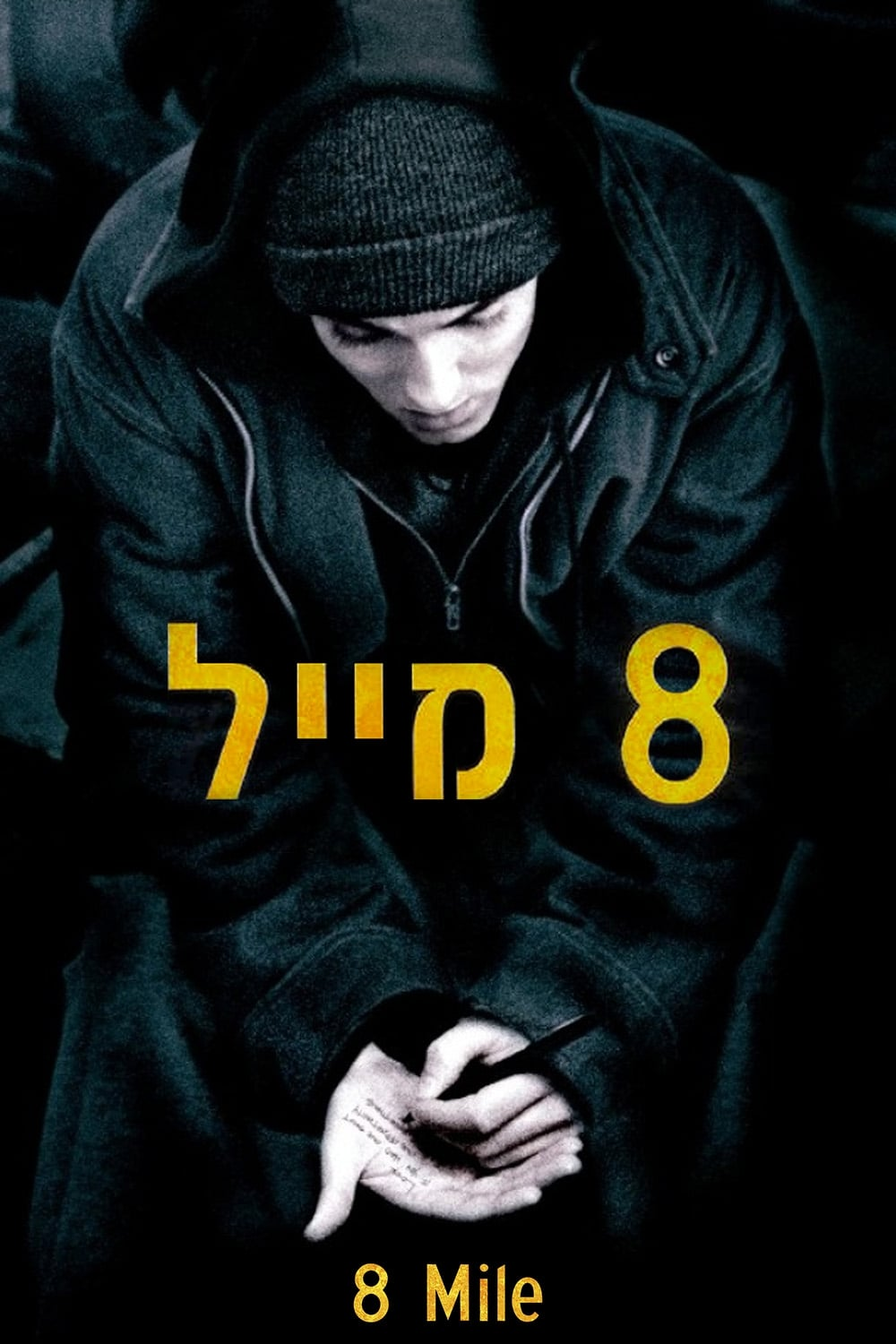 WATCH 8 MILE FULL MOVIE FREE ONLINE - Google Sites
