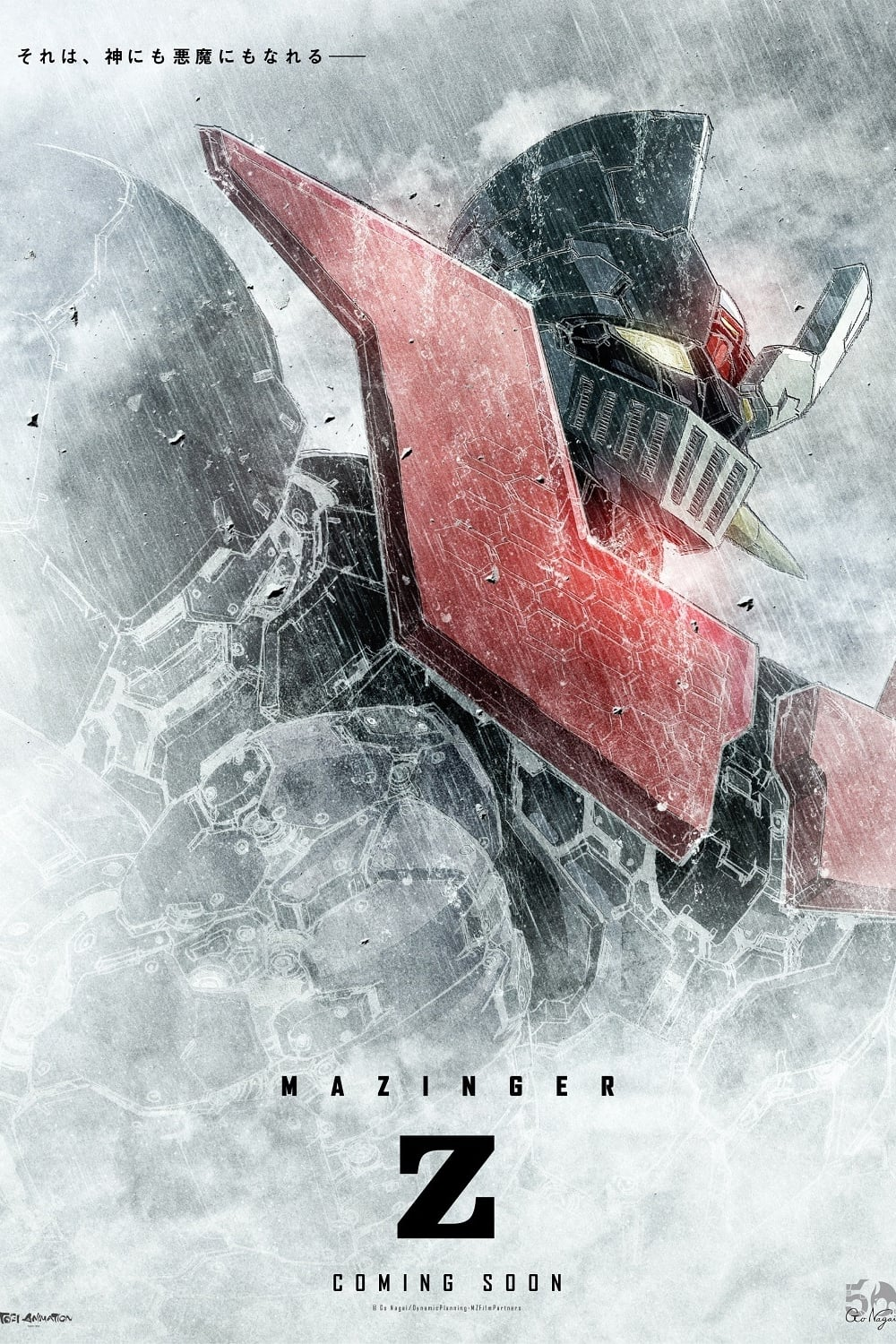 image for Mazinger Z Movie: Infinity