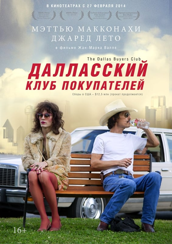 Dallas Buyers Club 2013 Movie Online For Free Full Streaming And ...