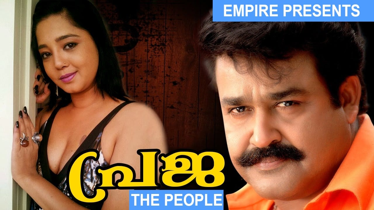 www Malayalam film com filmer