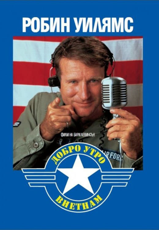 good morning vietnam essays Good morning, vietnam good morning, vietnam is a comedy that shines a different light on vietnamwith many serious parts in it as well, it was a well-rounded humorous film the audience is taken through saigon with a radio broadcast, an english class, and the everyday battles faced by everyone the.