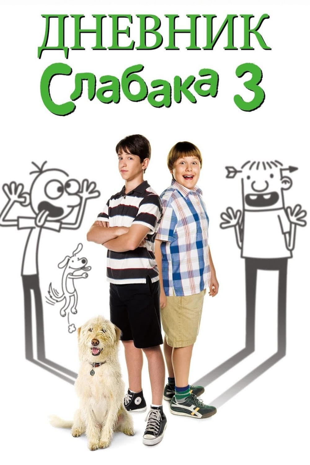 Diary Of A Wimpy Kid Movie Dog Days Free Download