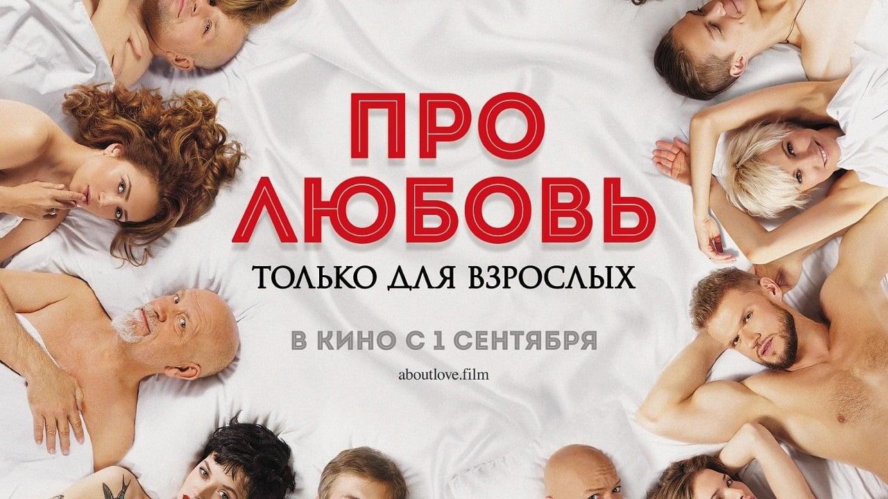 filmi-pro-lyubov-dlya-vzroslih-video
