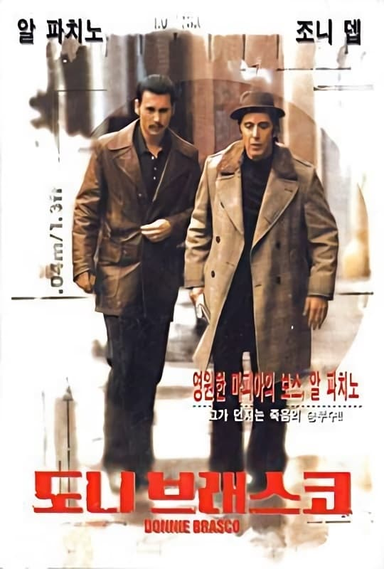 a review of donnie brasco a mobster movie by mike newell Find and save ideas about donnie brasco on pinterest in new york city during the under the alias donnie brasco) by mike newell donnie brasco movie review.