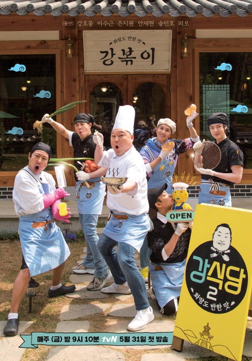 Kang's Kitchen Season 2
