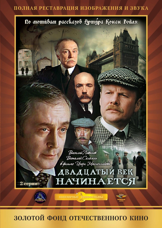 Шерлок холмс и доктор ватсон смотреть онлайн 4 фотография