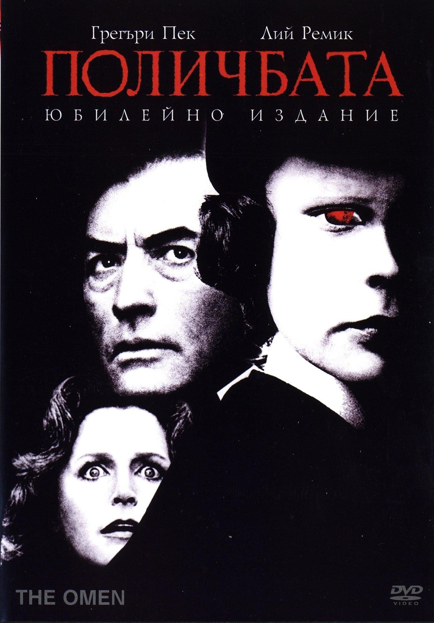 the omen  1976   u2022 movies film