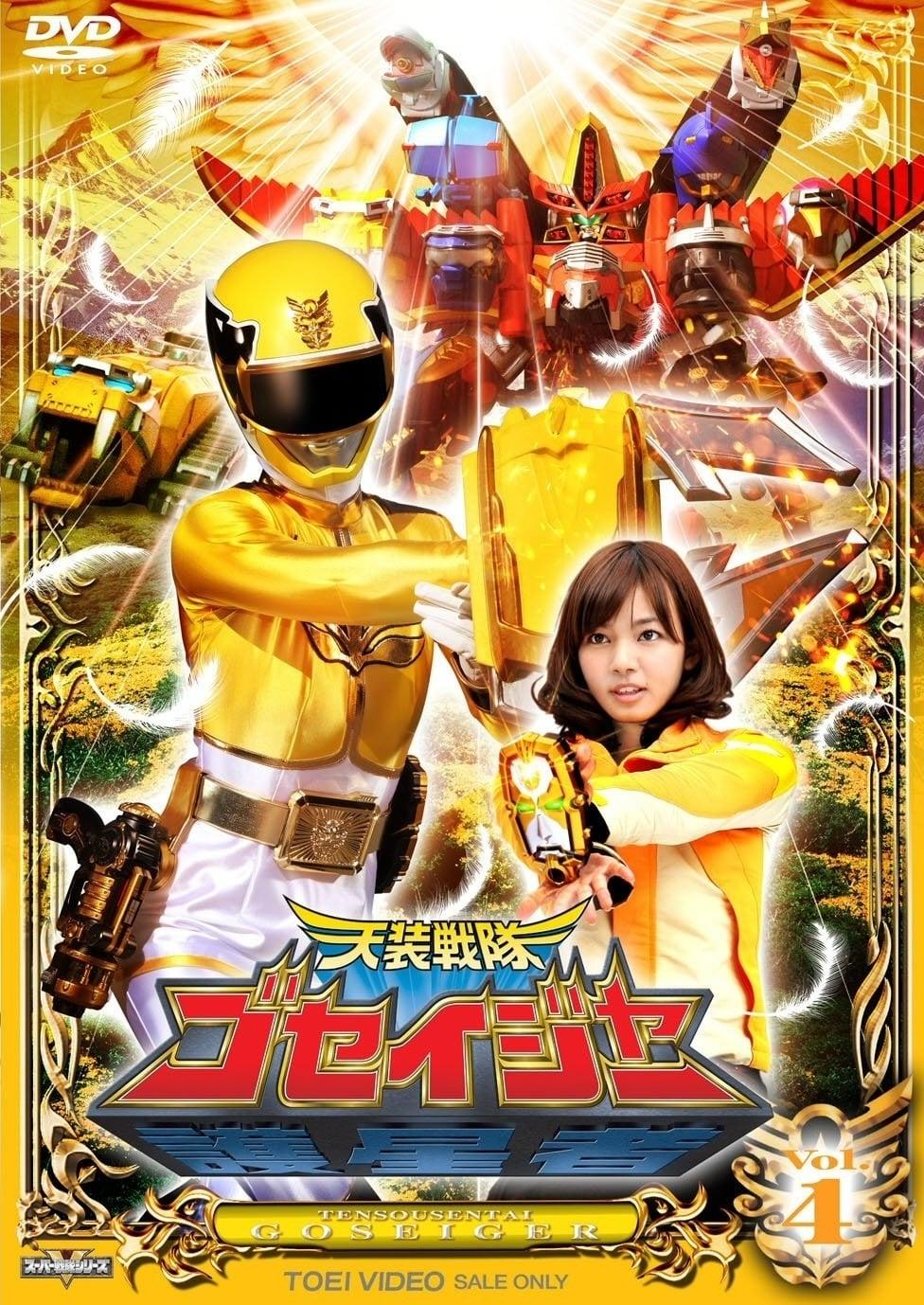 Super Sentai Season 34