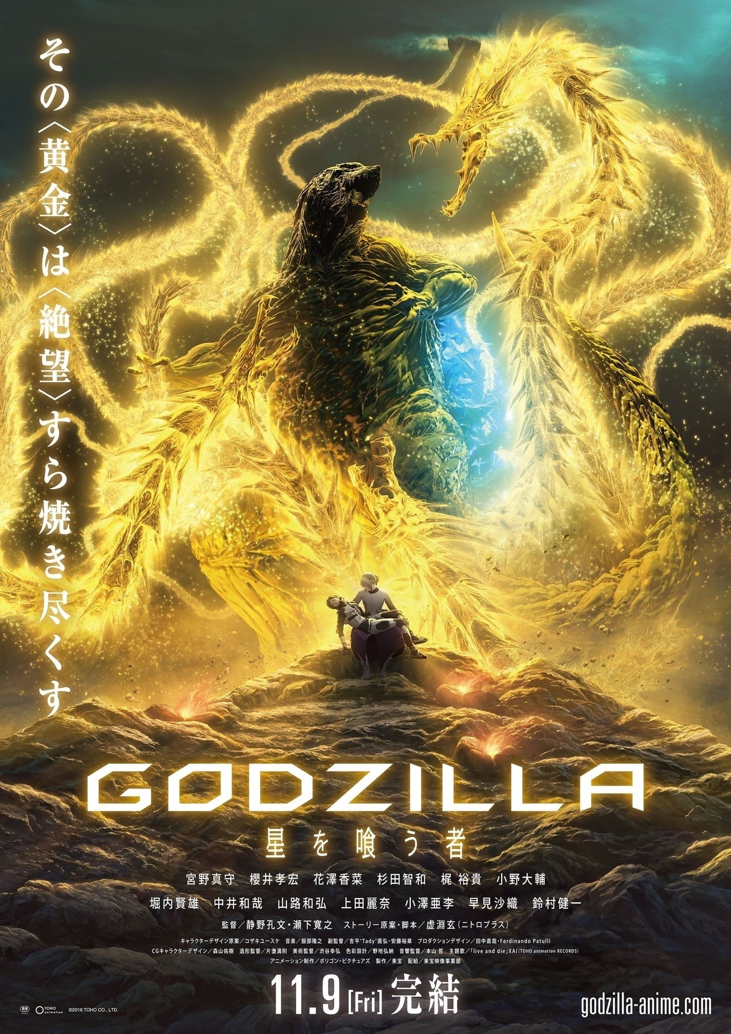 Póster Godzilla: The Planet Eater