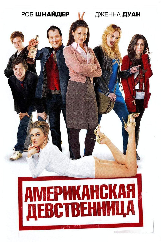 Фильм Американская Девственница Актеры