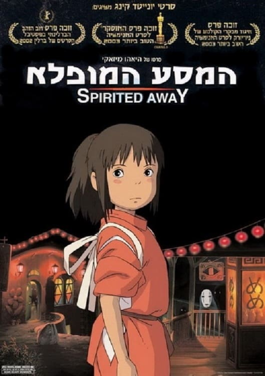Spirited Away 2001 Vodly Movies