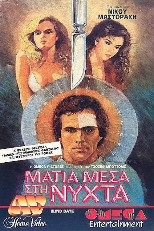 Blind Date (1984) • peliculas.film-cine.com