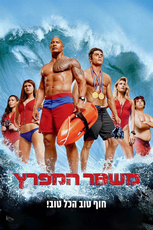 baywatch full movie free