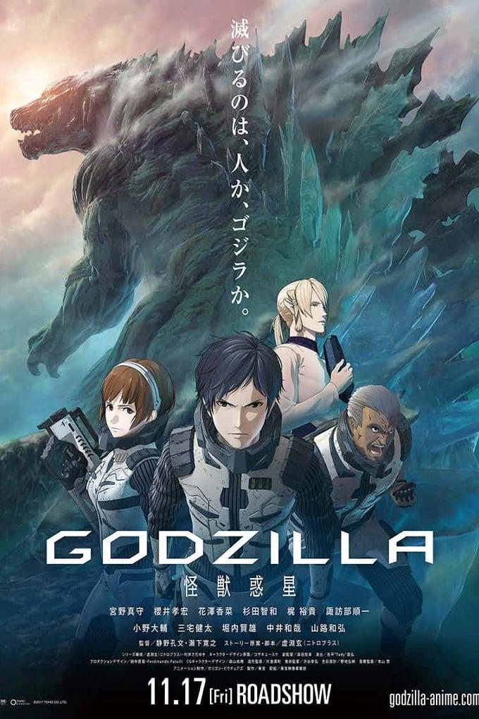 Póster Godzilla: El planeta de los monstruos