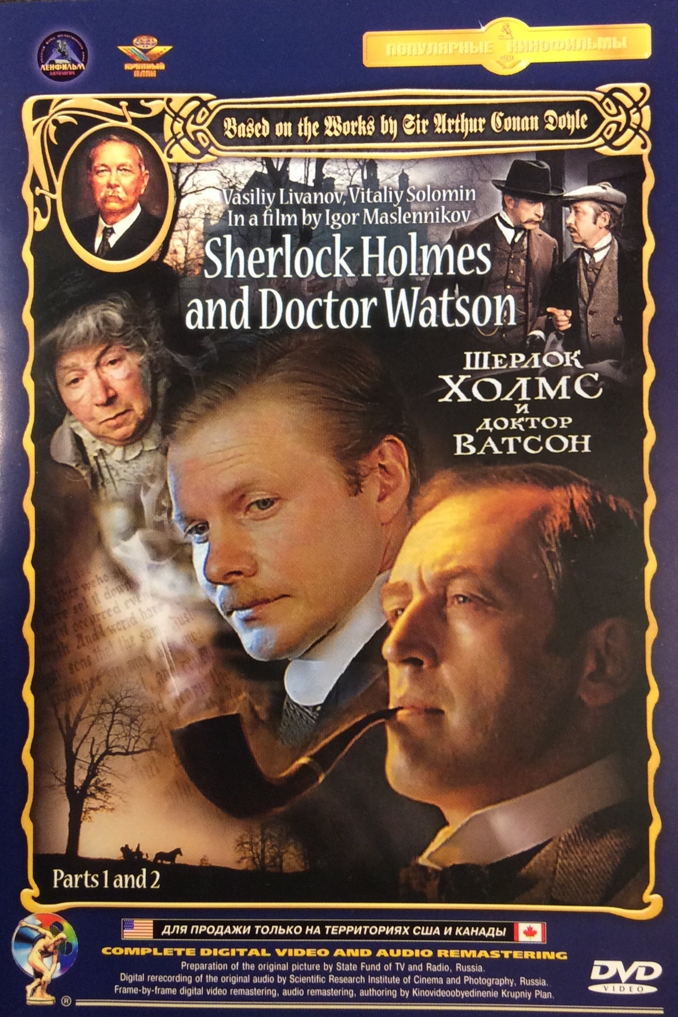 Sherlock holmes and dr watson acquaintance 1979 for Igor movie watch online