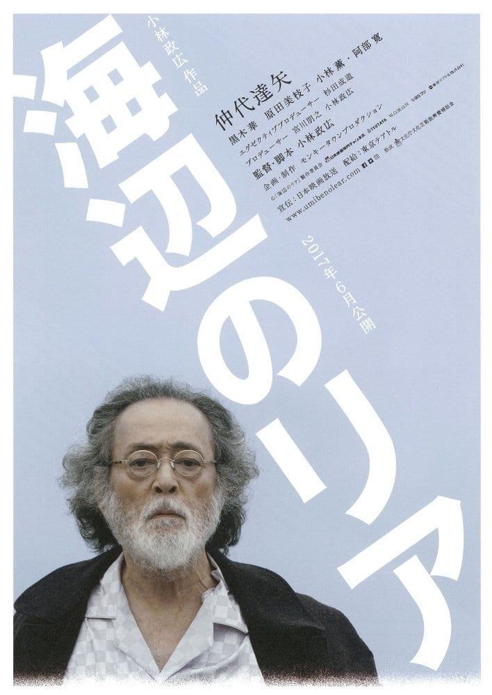 Takashi Suzuki Iu