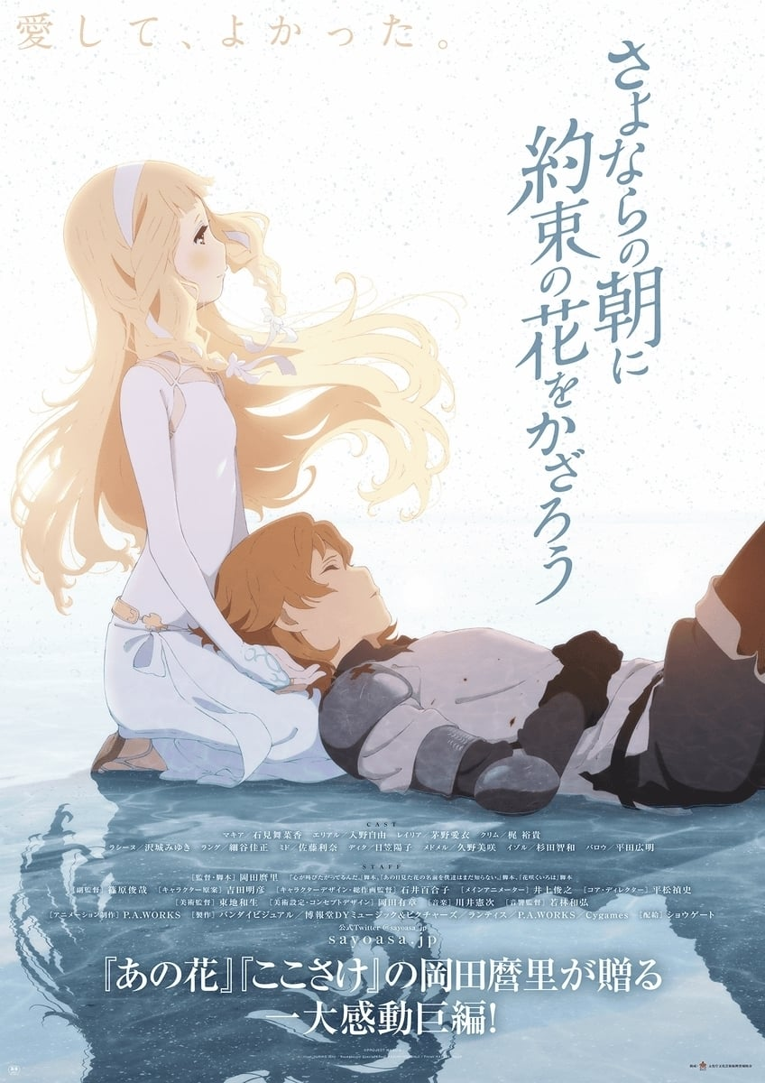 image for Maquia: When the Promised Flower Blooms