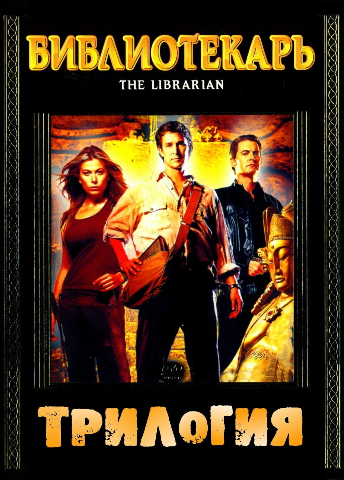 all movies from the librarian collection saga are on