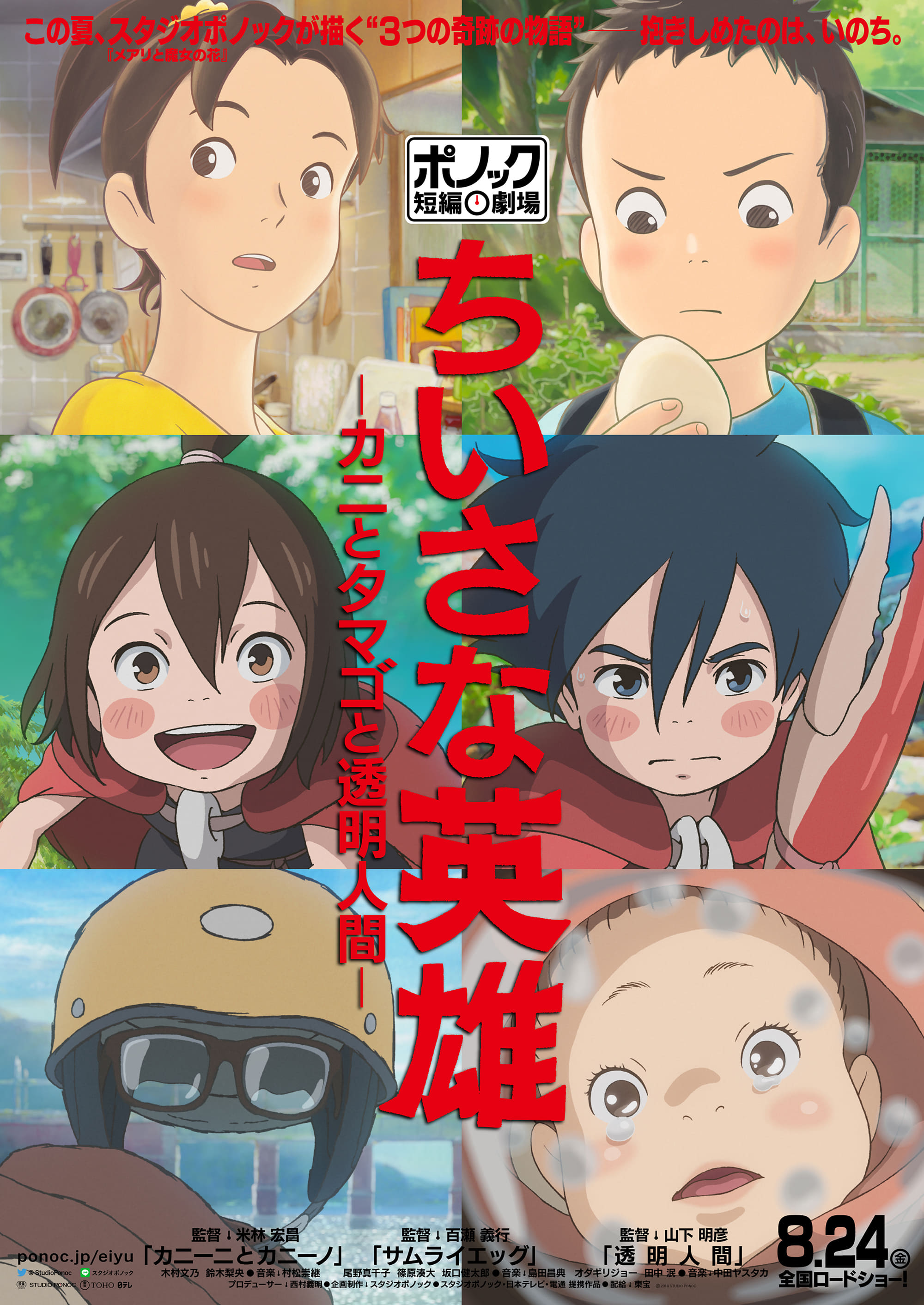 image for Ponoc Short Films Theatre, Chapter 1 – Modest Heroes