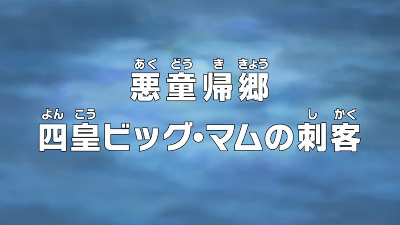 One Piece Season 18 :Episode 762  The Rascal Returns Home - Yonko Big Mom's Assassin