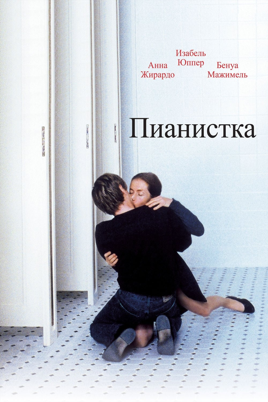 the piano teacher 2001 � moviesfilmcinecom