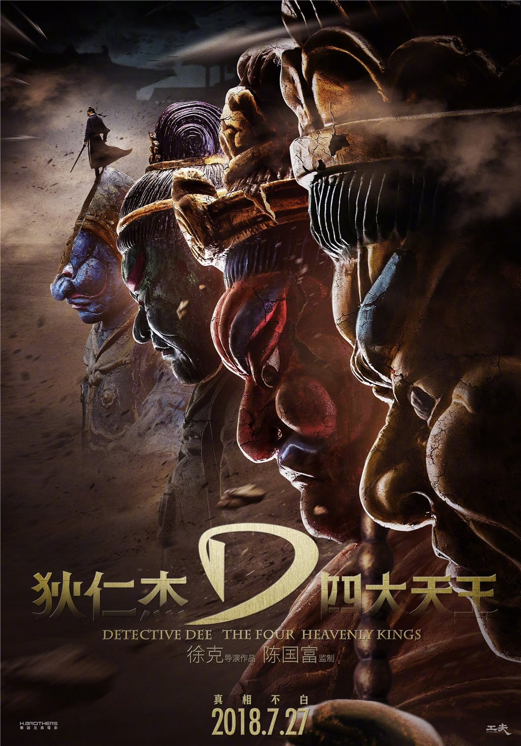 Detective Dee And The Four Heavenly Kings ()