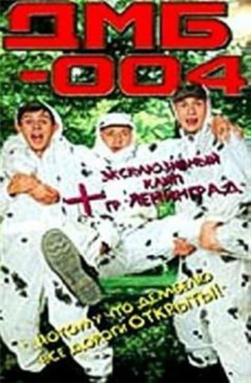 «Дмб Смотреть Все Серии Онлайн В Хорошем Качестве» — 1985