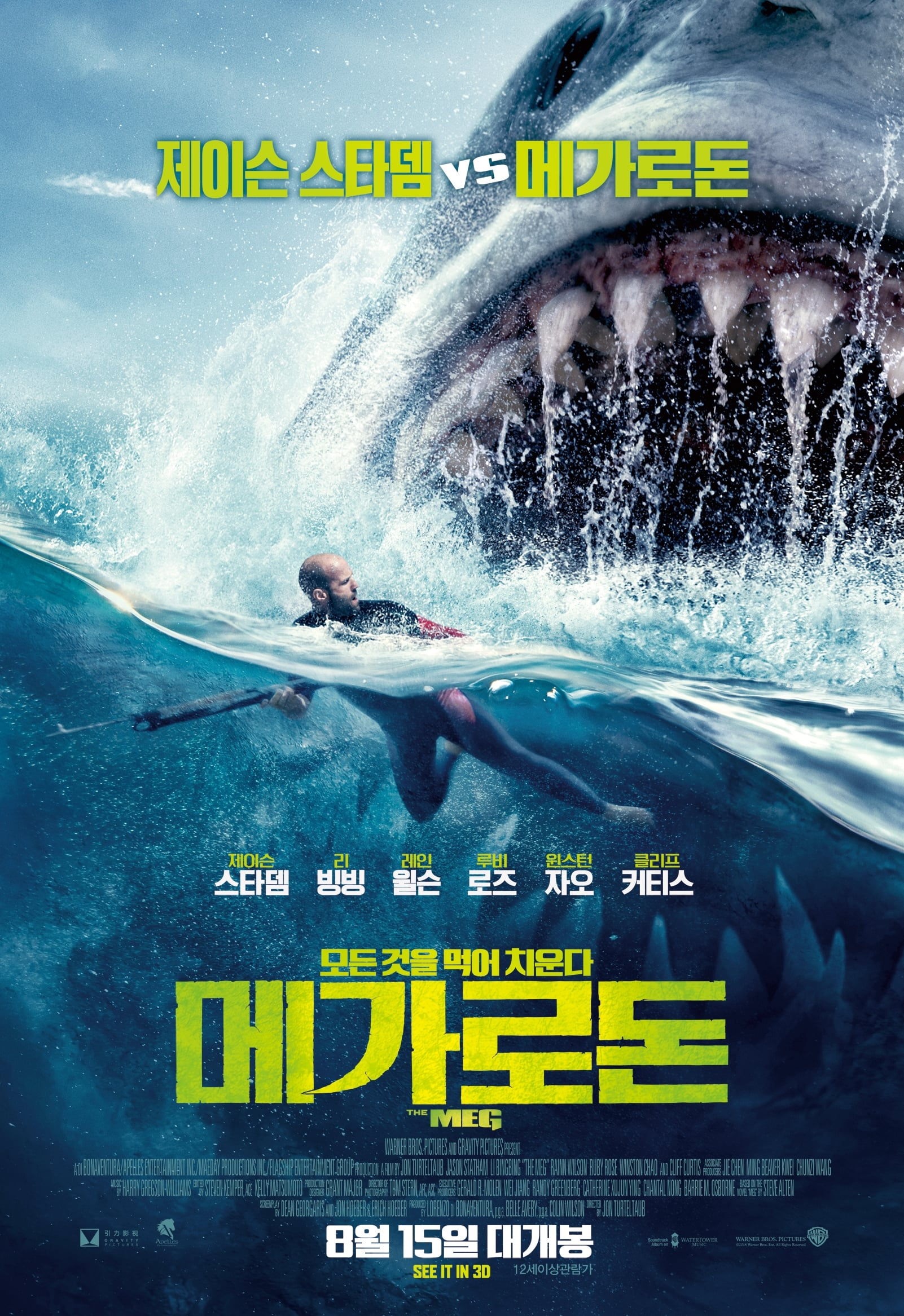 巨齿鲨图片